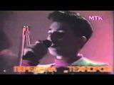 Месмер - Прозрение (полная версия чистый звук) из программы Техноромантика 1992