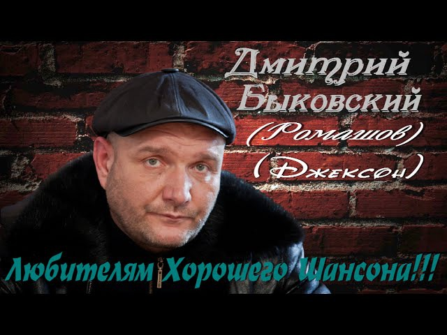 НОВИНКА ШАНСОНА 2015 Дмитрий Быковский Скамеечка Сл и Муз Алексанра Смирнова