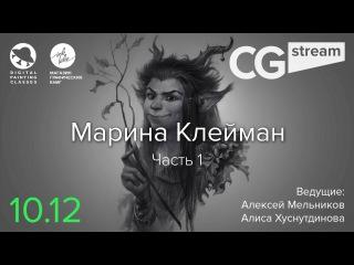 CG Stream. Марина Клейман. Часть 1.