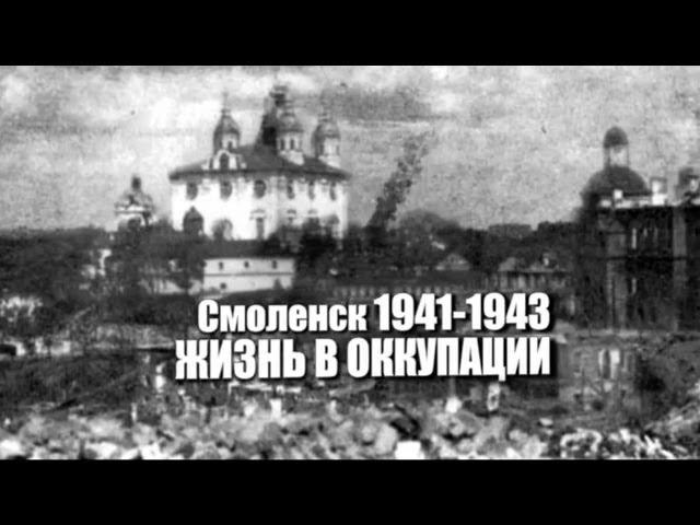 Смоленск 1941-1943. Жизнь в оккупации.