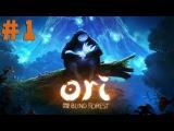 Прохождение Ori And The Blind Forest - Прощай Друг 1