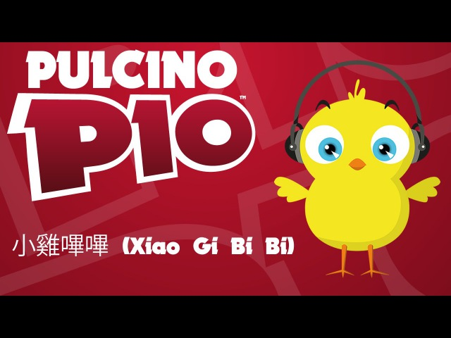 PULCINO PIO 小雞嗶嗶 Xiao Gi Bi Bi Official video karaoke
