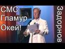 Михаил Задорнов SMS Гламур Окей