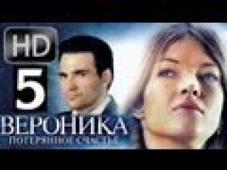 Вероника. Потерянное счастье HD 5 серия из 16 мелодрама криминал сериал
