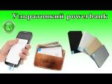 Power Bank Credit Card - Повер банк Кредитка на 2600мА
