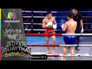 SUPER MUAYTHAI ไฟต์ถล่มโลก | Tournament | วีระศักดิ์ VS KAYA | 3 ม.ค. 59 Full HD