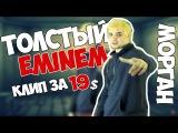 Толстый Eminem - Клип за 19$ (Морган) Я поел, рэп маме спел