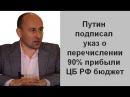 Николай Стариков: Путин подписал указ о перечислении 90% прибыли ЦБ РФ бюджет 14.01.2016