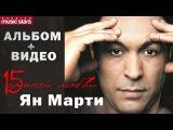 Ян Марти - 15 граней любви  Yan Marti - 15 Faces of Love