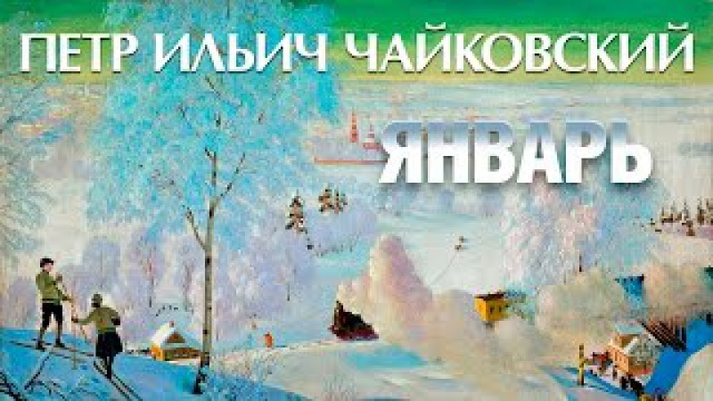 Чайковский Времена года Январь Tchaikovsky the seasons January Lyrics Video