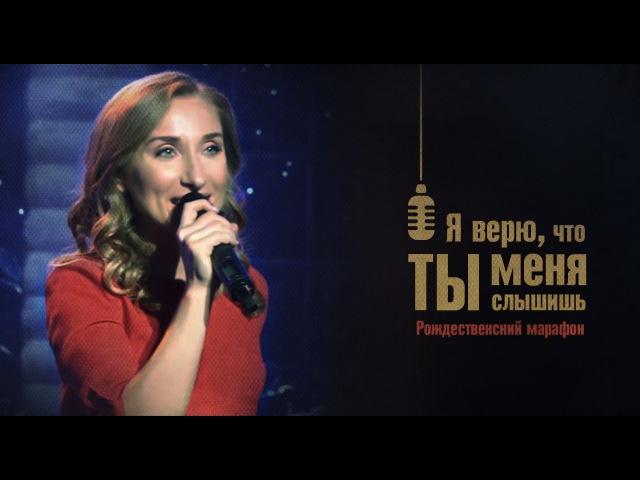 Я верю, что Ты меня слышишь — Оксана Козунь | Клипы