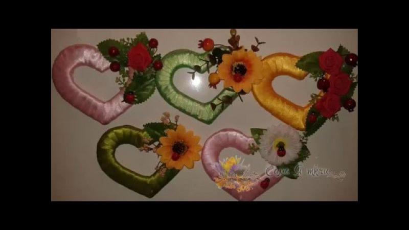 💛 Сердечки-магниты из картона и лент своими руками 💛 Heart - magnet from tape 💛 Сама Я mk