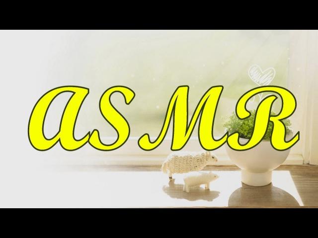 Что такое ASMR?