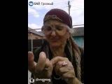 Бабушка про Чеченских девушек 2/НАРОД 2!!!!!! Дал дукху ях ейл хьо :D