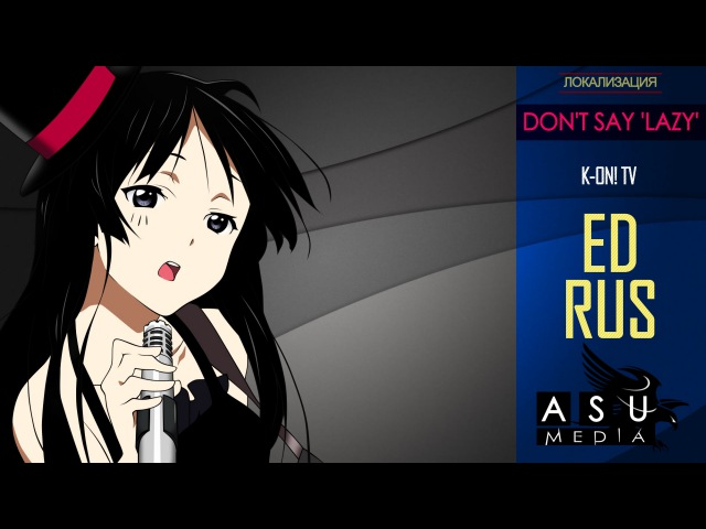 (|ASU DUB|) K-ON! — Don't say 'lazy' [ED] TV RUS (Russian Cover by Raven)