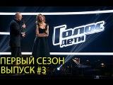 Голос Дети 1 сезон 3 выпуск от 14.03.2014 полностью