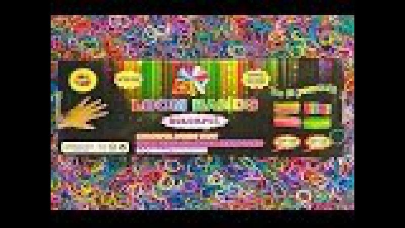 Видео резинки обзор Loom bands unboxing and revew 3
