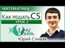 Как решать С5. Урок 2 по Математике 2013 Видеоурок