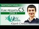Как решать С5. Урок 3 по Математике 2013 Видеоурок