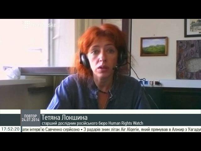 Російське бюро Humans Rights Watch На сході України внутрішній збройний конфлікт