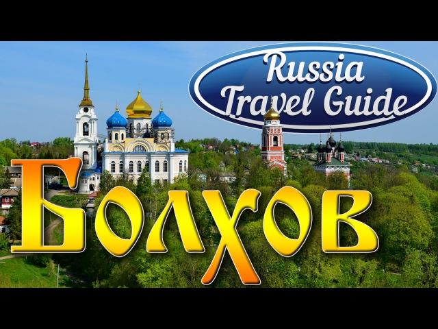 БОЛХОВ Russia Travel Guide