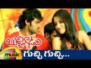 Guchchi Guchchi Video Song Bujjigadu Telugu Movie Songs Prabhas Trisha Puri Jagannadh