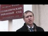 ПРОТИВОСТОЯНИЕ ДЕНЬ ПЕРВЫЙ. Особо опасный юрист Сергей Земцов в суд пришел, а ни...