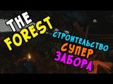 The Forest Строительство Супер Забора