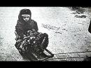 Блокада Ленинграда Уникальный Документальный фильм. Режиссер Сергей Лозница