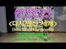 소녀시대 소시 Girls' Generation SNSD Into The New World 다시 만난 세계 후렴 안무 배우기 chorus dance tutorial