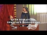 Духи Рождества пришли к Порошенко | Мамахохотала-шоу Рождество | НЛО TV
