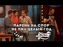 Парень на спор не пил целый год Новогодний выпуск Мамахохотала-шоу НЛО TV