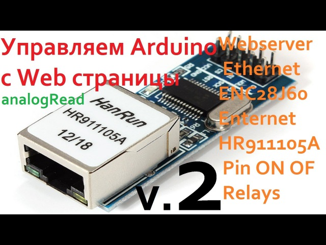 V.2 Управляем Arduino с Web страницы Webserver Ethernet ENC28J60 Enternet HR911105A Pin ON OF Relays