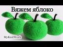 Вязание крючком. Вяжем яблоко. Игрушка яблоко. Crochet. Knit apple. Toy apple.