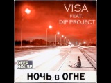 VISA feat D.I.P Project - Ночь в Огне (Radio Version)