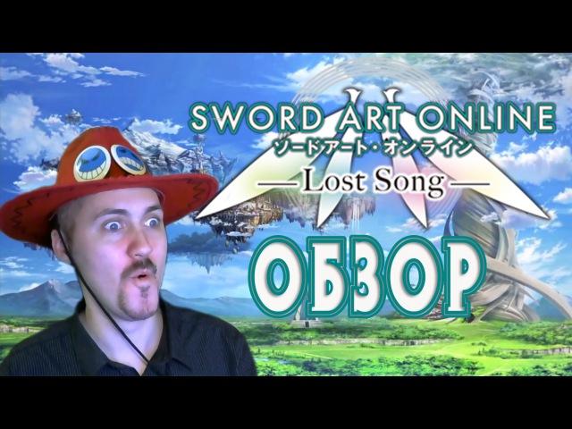 Обзор Sword Art Online: Lost Song