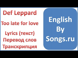 Def Leppard - Too late for love (текст + перевод и транскрипция слов)