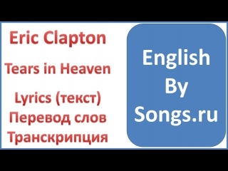 Eric Clapton - Tears in Heaven (текст + перевод и транскрипция слов)