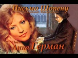 Письмо Шопену - Анна Герман
