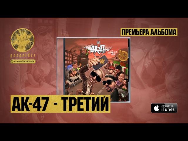 АК-47 - Русский TRAP (feat. DJ Mixoid)