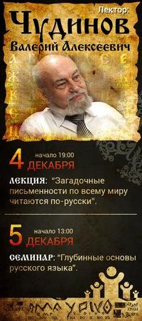 Чудинов Валерий Алексеевич в Санкт-Петербурге
