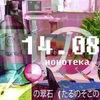 FREE 14.08. Днюха ⚝Timotey⚝ @ ИОНОТЕКА w/ ZUTSUU
