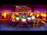 Прохождение игры: Южный парк: Палка истины #5 [Albert ► Play]