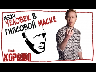 This is Хорошо - Человек в гипсовой маске. #524