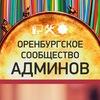 Оренбургское Сообщество Админов