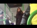 Девушка в автобусе подняла настроение! Это Тюмень, детка!