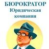 Юридическая Компания БЮРОКРАТОР