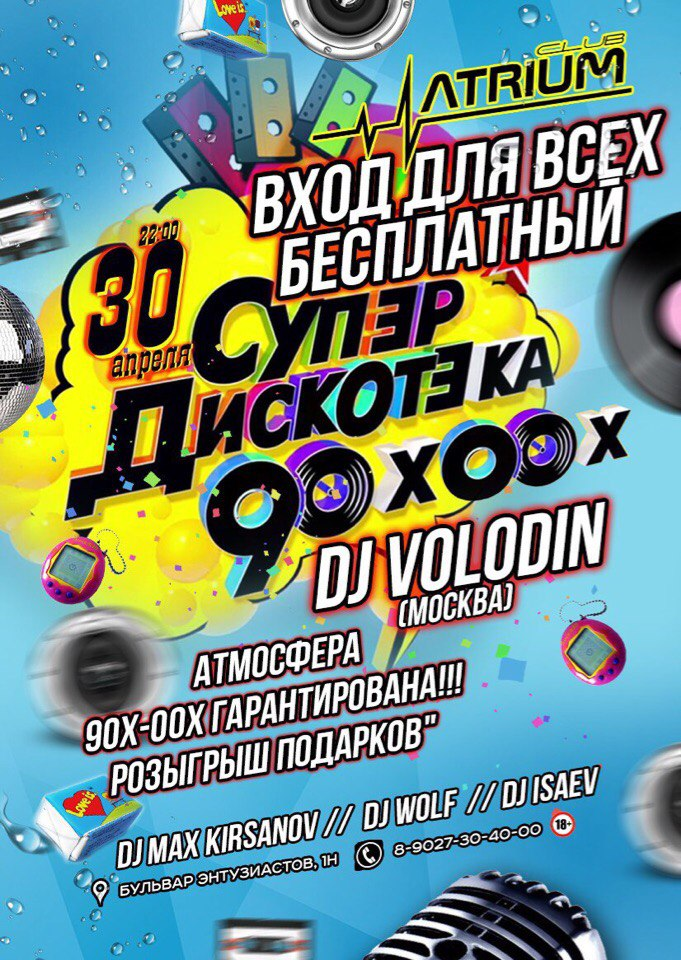 "Афиша Тамбов 30.04.2016 ""СУПЕР дискотека 90-00ХХ"" ATRIUM CLUB"
