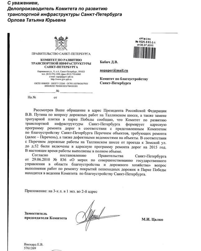 ОТКРЫТОЕ ПИСЬМО ПРЕЗИДЕНТУ РОССИЙСКОЙ ФЕДЕРАЦИИ, ПУТИНУ В.В.