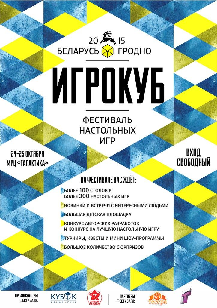Второй фестиваль настольных игр «Игрокуб» в Гродно приглашает всех отдохнуть с настольными играми